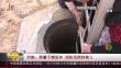 河南:男童不慎坠井 消防员倒挂救人