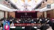 民革省委召开十二届委员会第四次全体(扩大)会议