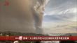 影响!火山喷发导致马尼拉国际机场暂停航班起降