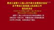 8(摘发)黑龙江省第十三届人民代表大会第四次会议关于黑龙江省高级人民法院工作报告的决议