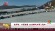 俄罗斯:冰面破裂 30余辆汽车落入海中