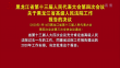 (摘发)黑龙江省第十三届人民代表大会第四次会议关于黑龙江省高级人民法院工作报告的决议