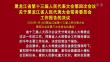 7、(摘发)黑龙江省第十三届人民代表大会第四次会议关于黑龙江省人民代表大会常务委员会