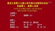 黑龙江省第十三届人民代表大会第四次会议总监票人、监票人名单