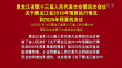 6黑龙江省第十三届人民代表大会第四次会议关于黑龙江省2019年预算执行情况和2020年预算的决议