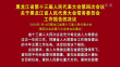 (摘发)黑龙江省第十三届人民代表大会第四次会议关于黑龙江省人民代表大会常务委员会