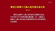 黑龙江省第十三届人民代表大会公告第12号