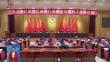 九三学社省委召开第八届委员会第四次全体会议