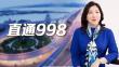 直通998 20200124
