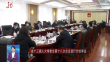 省十三届人大常委会第十八次会议进行分组审议