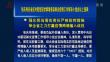 张庆伟在省应对新型冠状病毒感染肺炎疫情工作领导小组会议上强调 强化担当落实责任严格防控措施 举全省之力打赢疫情跨境输入战役