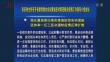 张庆伟主持召开省委常委会会议暨省应对新冠肺炎疫情工作领导小组会议 强化属地责任落实落细防控各项措施 坚持举一反三坚决遏制疫情反弹扩散