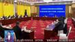 省委全面依法治省委员会守法普法协调小组会议召开