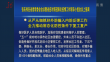 张庆伟在省委常委会会议暨省应对新冠肺炎疫情工作领导小组会议上强调 从严从细抓好外防输入内防反弹工作 全力推动常态化防控条件下复工复产