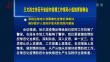 王文涛主持召开省应对疫情工作领导小组指挥部例会 深刻汲取哈尔滨聚集性疫情反弹教训 做好医护人员防护坚决防范院内感染