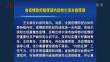 省疫情防控指挥部约谈哈尔滨市指挥部
