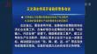 王文涛主持召开省政府常务会 尽快建立与疫情防控相适应的生产生活秩序 扎实做好备春耕生产当好粮食安全的压舱石