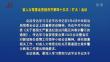 省人大常委会党组召开第四十五次(扩大)会议