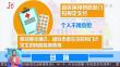 黑龙江:新冠肺炎核酸检测项目纳入医保