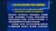 王文涛主持召开省应对疫情工作领导小组指挥部例会 深刻反思哈尔滨牡丹江聚集性感染的惨痛教训 采取坚决果断行动把暴露出来的问题整改消灭
