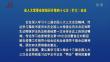 省人大常委会党组召开第四十七次(扩大)会议
