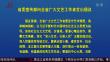 省委宣传部向全省广大文艺工作者发出倡议