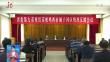 省委巡视组向鸡西、七台河市所属部分县(市、区)反馈巡视情况