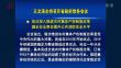 王文涛主持召开省政府常务会依法深入推进农村集体产权制度改革健全安全责任提升公共消防安全水平