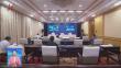 全省天然气储气设施建设工作视频会议召开