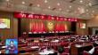 省政协十二届十次常委会议在哈召开