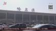 哈尔滨太平国际机场单日旅客吞吐量突破5万