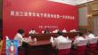 黑龙江省青年电子商务协会成立