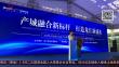 哈尔滨新区产城融合论坛举行