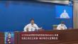 王文涛在省疫情防控指挥部电视电话会议上强调 完善应急反应机制 做好常态化疫情防控