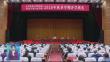 省委党校2020年秋季学期开学典礼举行