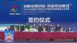 2020年全国大众创业万众创新活动周黑龙江分会场启动