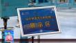 黑龙江:首台套创新产品填补国内市场空白