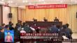 十二届黑龙江省委第八轮巡视全部进驻