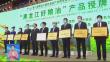 第八届绿博会和第三届大米节开幕式举行
