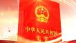 2020版宪法宣传片