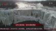 牡丹江镜泊湖:百米冰瀑挂悬崖