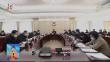 省政协召开十二届六十五次党组(扩大)会议