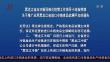 黑龙江省应对新冠肺炎疫情工作领导小组指挥部关于推广应用黑龙江省进口冷链食品追溯平台的通告