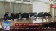 民革省委十二届五次全体网络视频会议召开