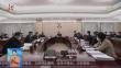 省政协十二届五十一次主席会议召开