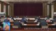 陈海波主持召开省应对新冠肺炎疫情工作领导小组第三十一次会议暨省疫情防控指挥部会议