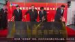 中国一重集团财务有限公司成立