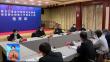 张庆伟:不折不扣坚决贯彻落实党中央国务院决策部署 强化优化指挥体系工作体系有效阻断疫情扩散