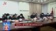 全省农村人居环境整治擂台赛视频会议召开