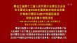 黑龙江省第十三届人民代表大会第五次会议关于黑龙江省2020年国民经济和社会发展计划执行情况与2021年国民经济和社会发展计划的决议